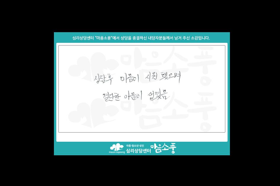 성인상담후기_부천성인심리상담센터마음소풍_200720