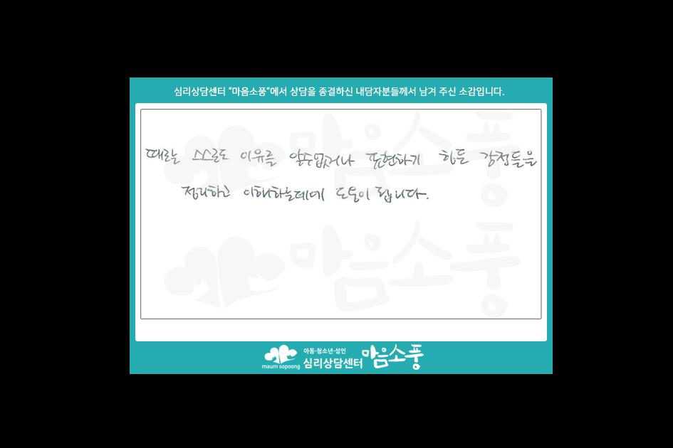 성인상담후기_부천성인심리상담센터마음소풍_200721