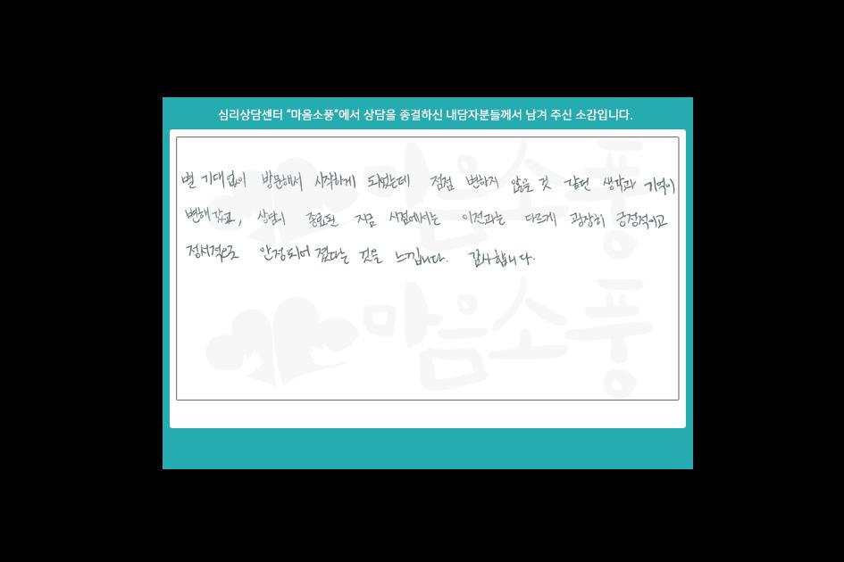 성인상담후기_부천성인심리상담센터마음소풍_210105