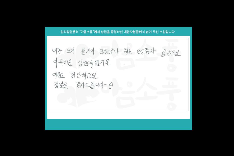 성인상담후기_부천성인심리상담센터마음소풍_210308