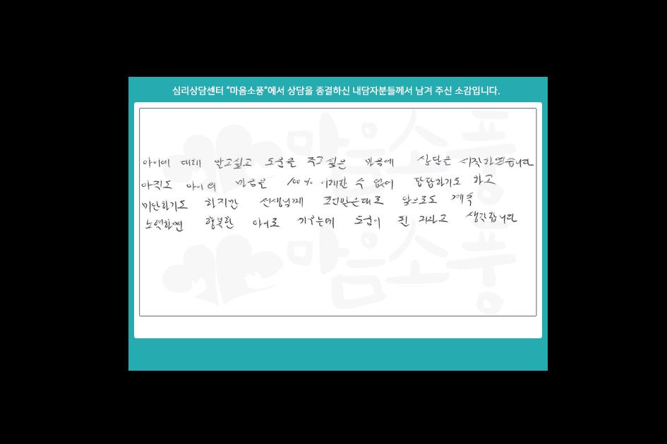 아동놀이치료후기_부천아동심리상담센터 마음소풍