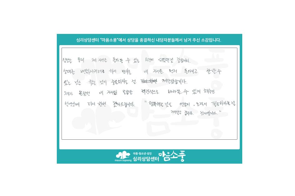 성인상담후기_부천성인심리상담센터마음소풍_200722