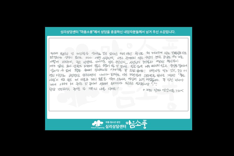성인상담후기_부천성인심리상담센터마음소풍_200724
