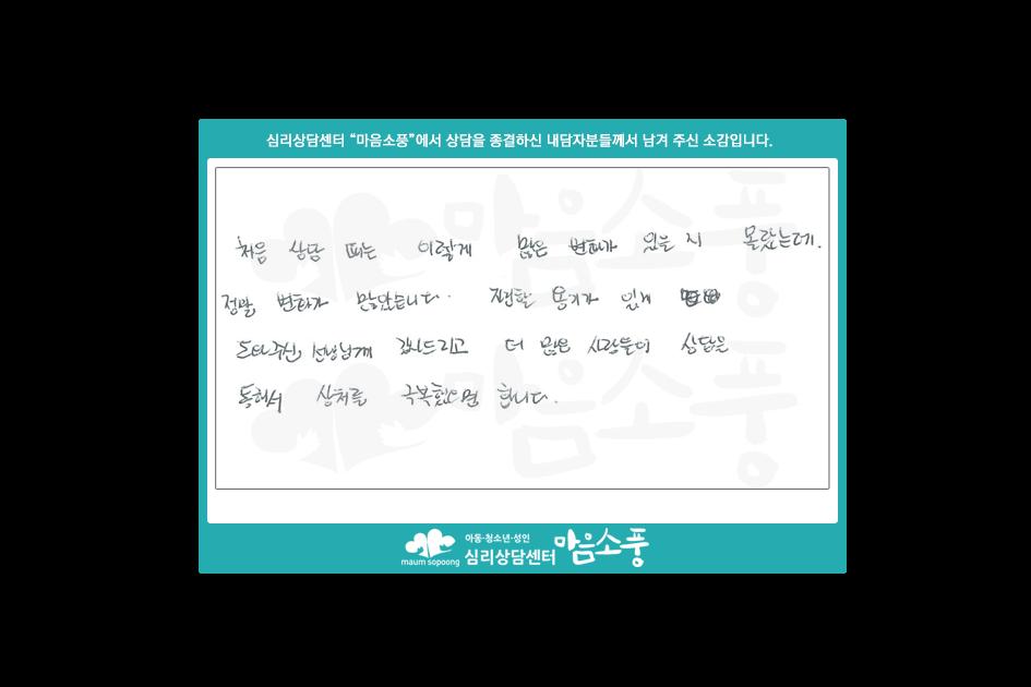성인상담후기_20190727_1.png