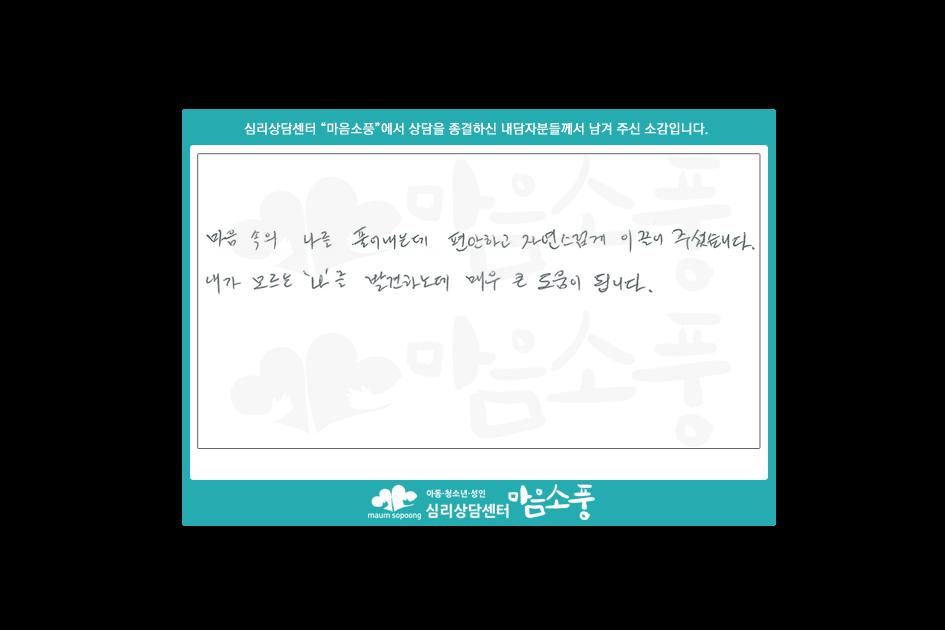 심리상담후기_20190506_01.PNG