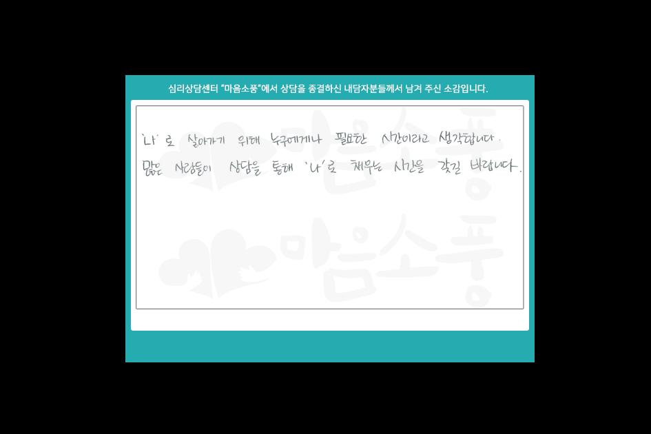 성인상담후기_부천성인심리상담센터마음소풍_210112