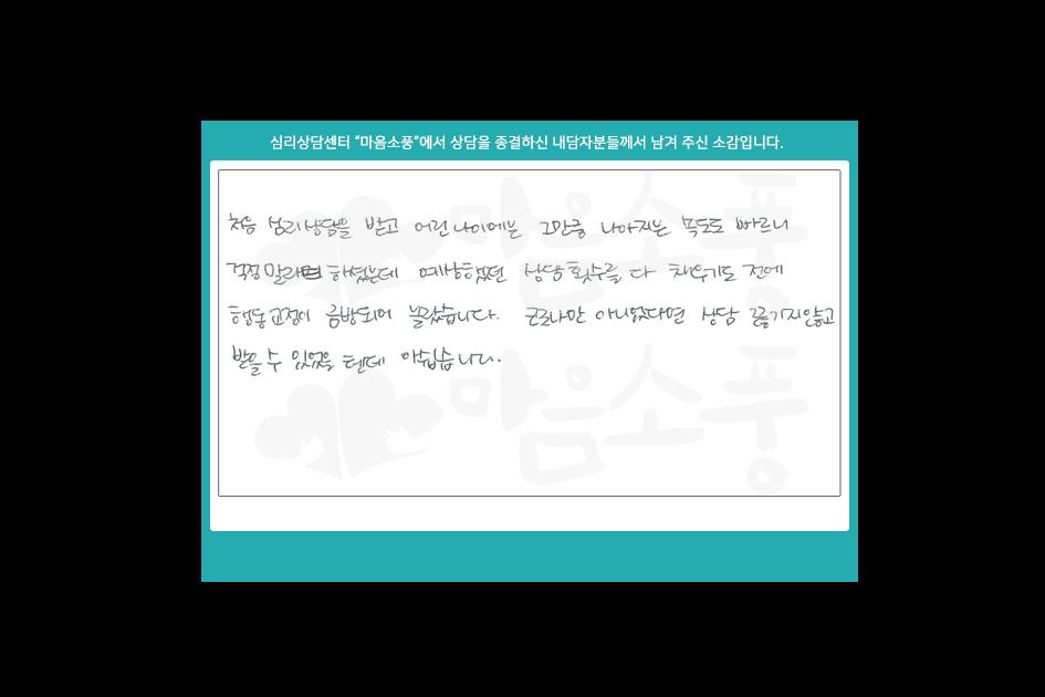 아동놀이치료후기_부천아동심리상담센터마음소풍_210312