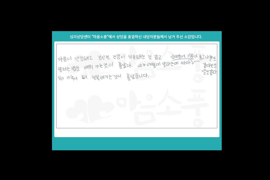 부부상담후기_부천부부상담센터마음소풍_210113_3