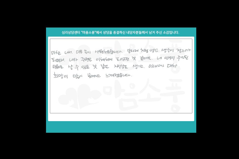 성인상담후기_부천성인심리상담센터마음소풍_210116