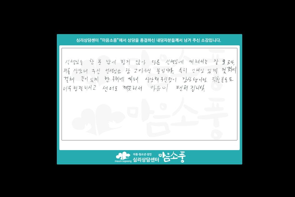 부부상담후기_부천부부상담센터마음소풍_19020203