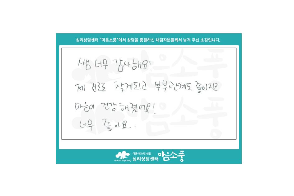 부부상담후기_부천부부상담센터마음소풍_200208_1