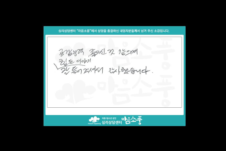 성인상담후기_20190806_2.png