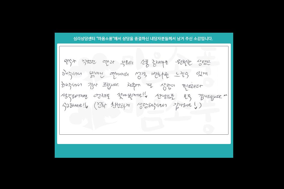 청소년상담후기_부천청소년상담센터마음소풍
