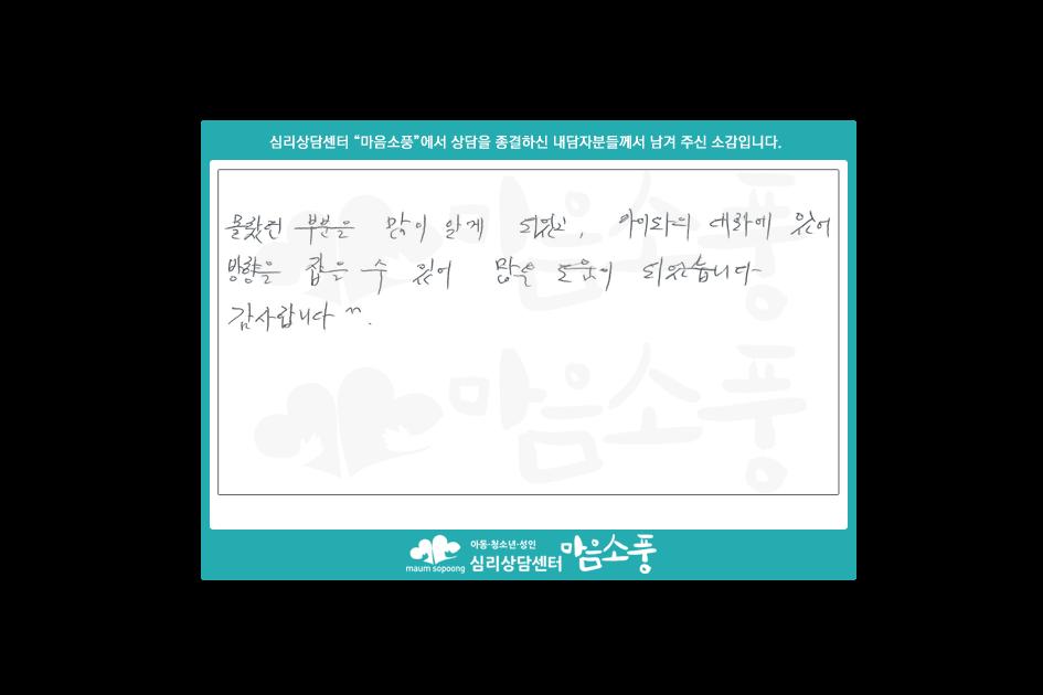 심리상담후기_20190209_01.PNG