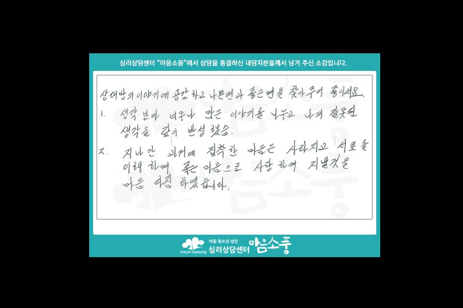 부부상담후기_부천부부상담센터마음소풍_190810