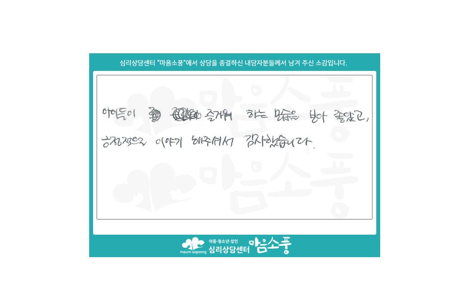 아동놀이치료후기_부천아동심리상담센터마음소풍_201024_2
