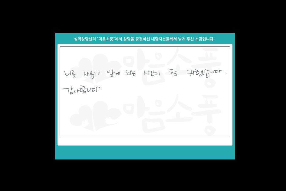 성인상담후기_부천성인심리상담센터마음소풍_210323_1