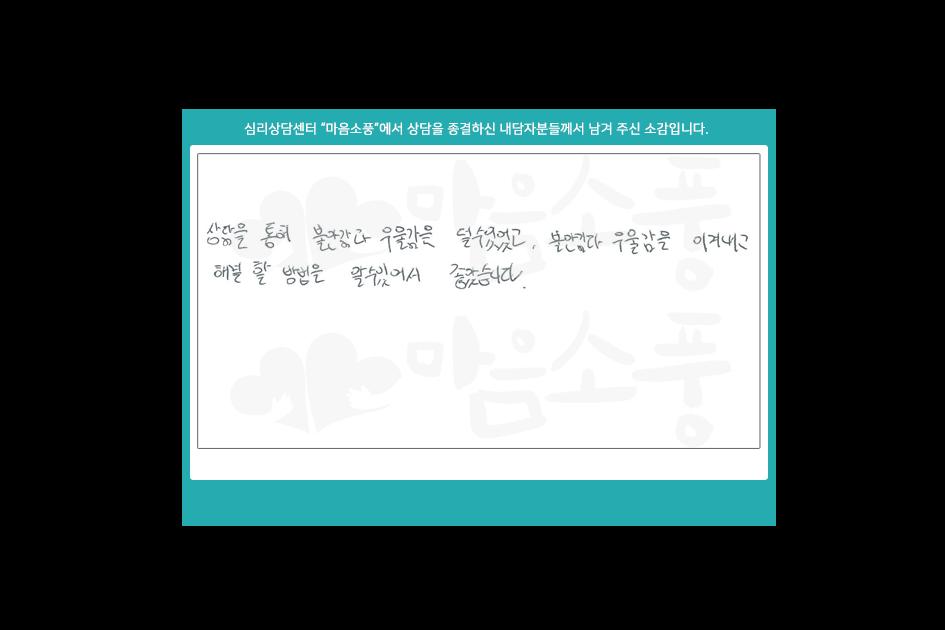 성인상담후기_부천성인심리상담센터마음소풍_210323_2