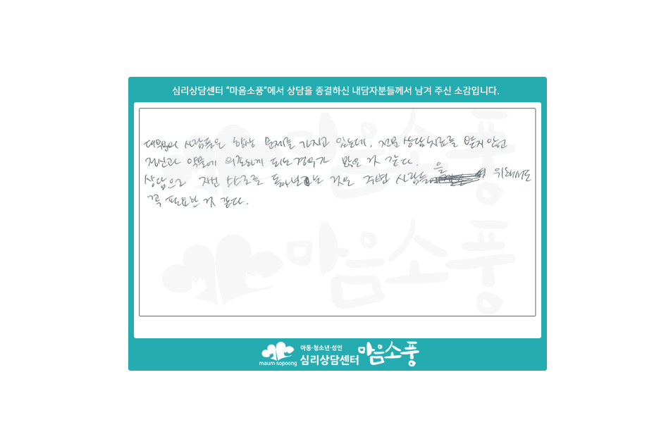 성인상담후기_부천성인심리상담센터마음소풍_201020_1