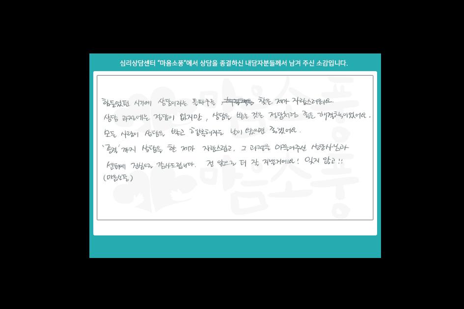 성인상담후기_부천성인심리상담센터마음소풍_210323_3