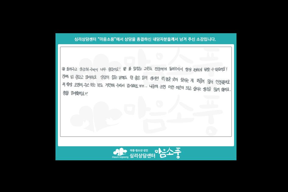 청소년상담후기_부천청소년상담센터마음소풍_191119