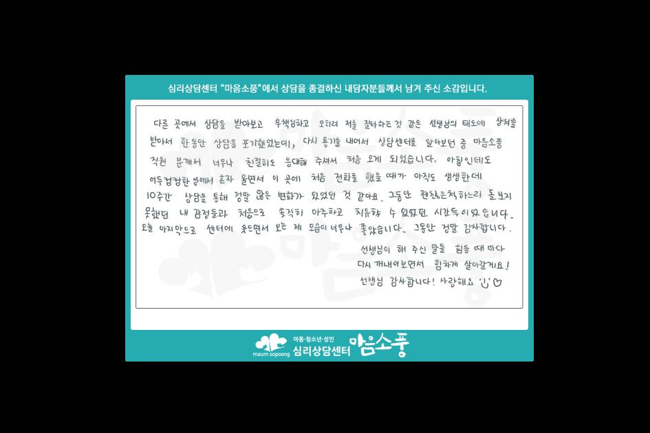 심리상담후기_20190520_01.PNG