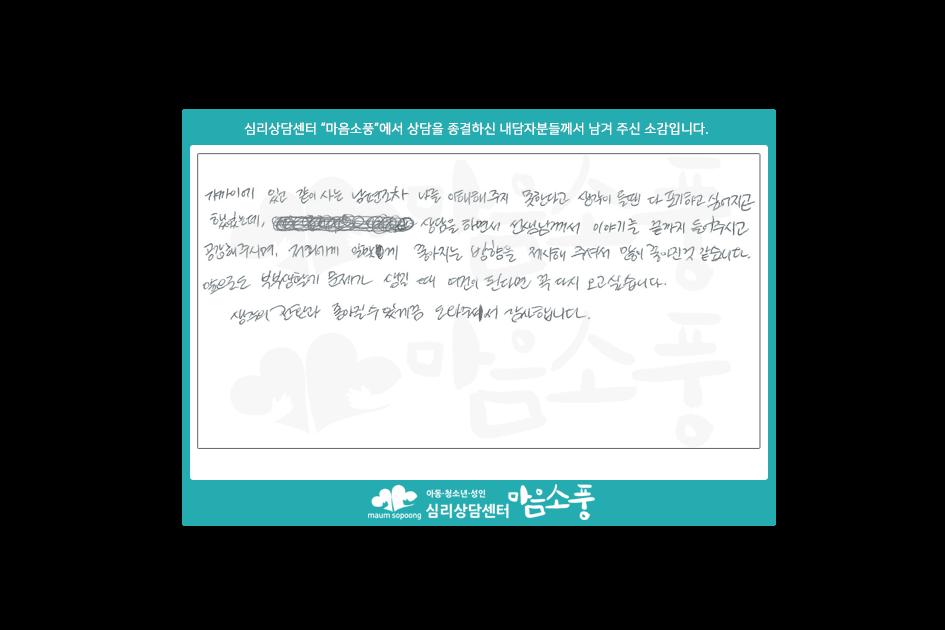 부부상담후기_부천부부상담센터마음소풍_200814_1