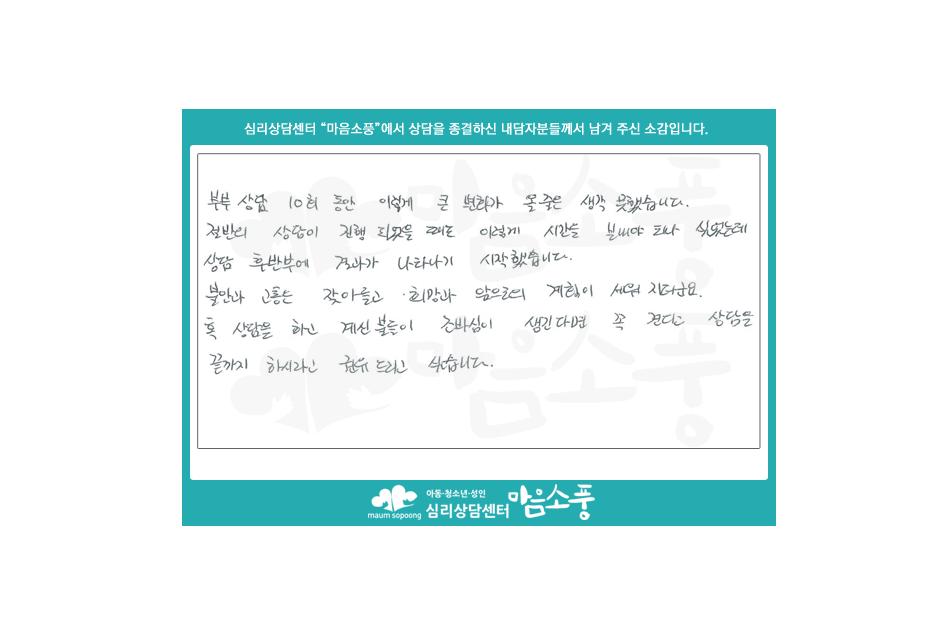 부부상담후기_부천부부상담센터마음소풍_200516_3