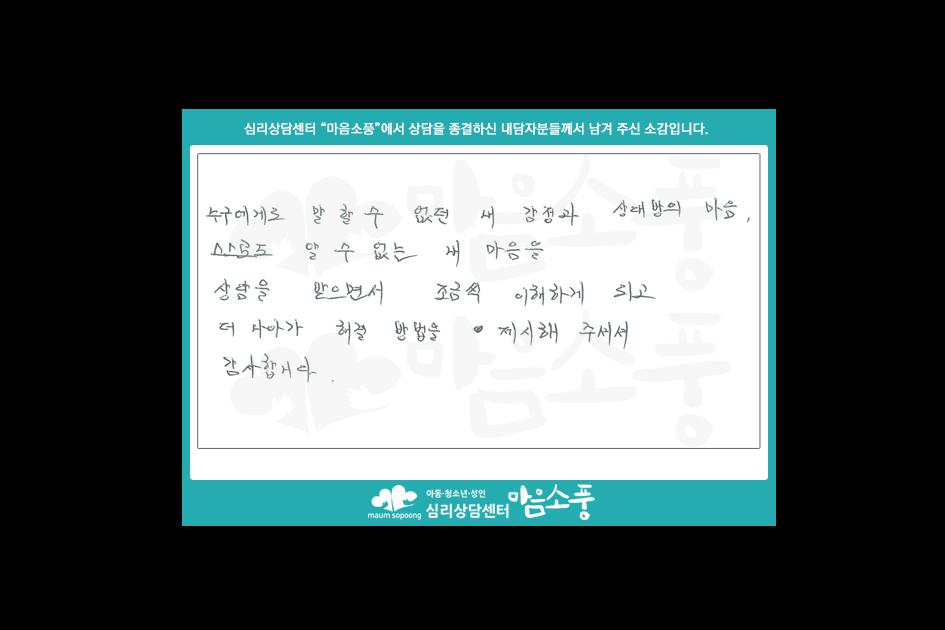 심리상담후기_부천성인심리상담센터마음소풍_190822