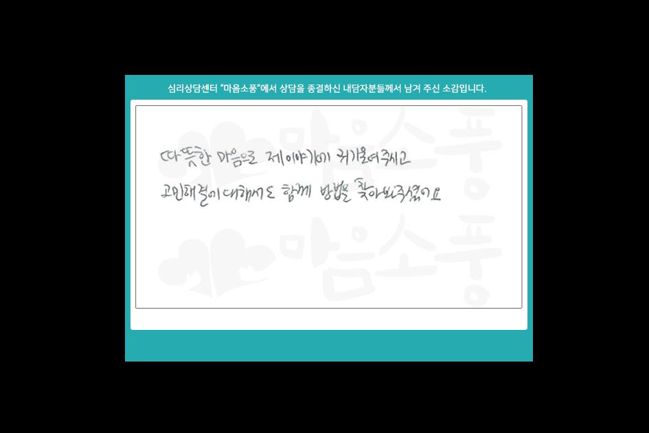 성인상담후기_부천성인심리상담센터마음소풍_210403_1.png