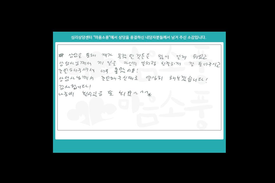 성인상담후기_부천성인심리상담센터마음소풍_210403_2