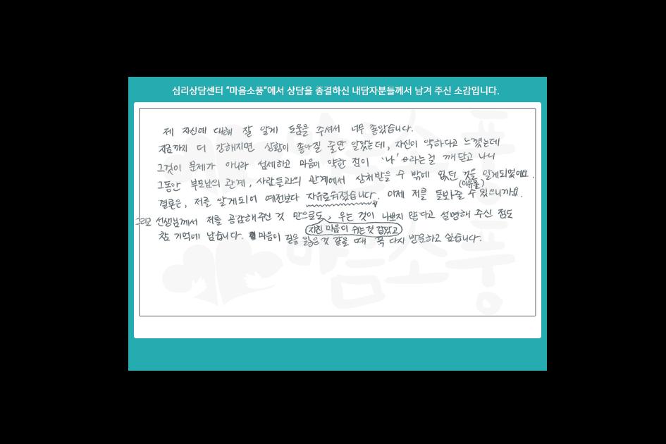 성인상담후기_부천성인심리상담센터마음소풍_210402