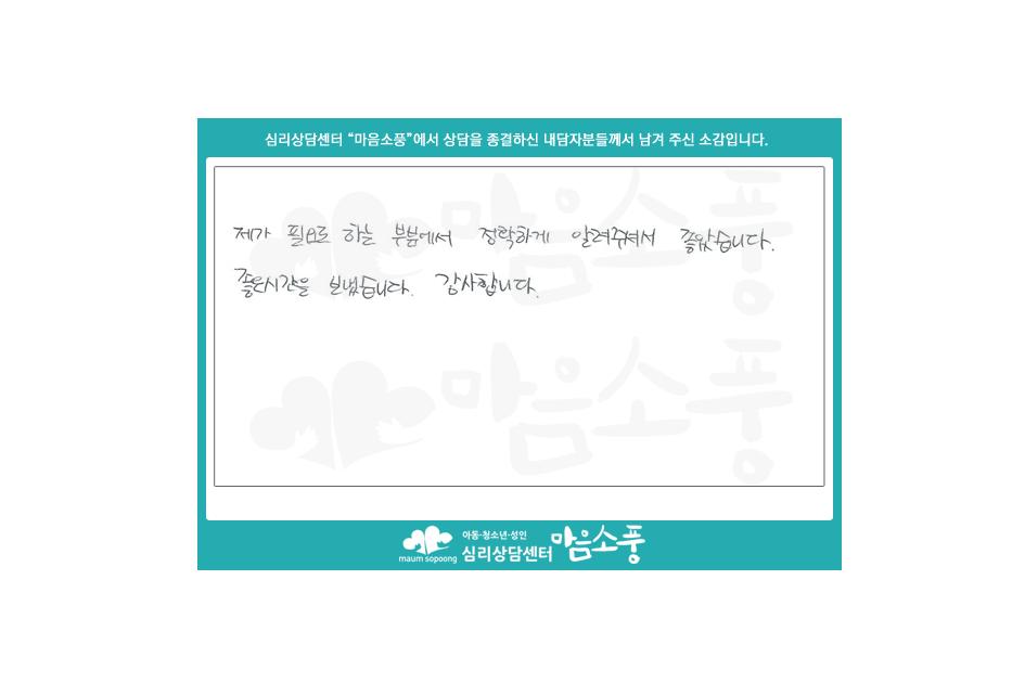 성인상담후기_부천성인심리상담센터마음소풍_181206