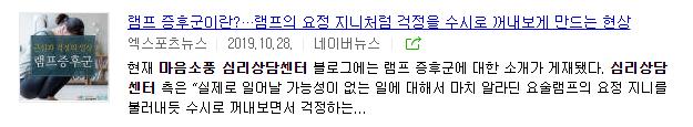 언론보도_엑스포츠뉴스_램프증후군_심리상담센터 마음소풍