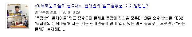 언론보도_울산종합일보_램프증후군_심리상담센터 마음소풍