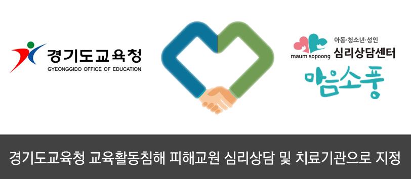 경기도교육청_심리상담센터마음소풍.png