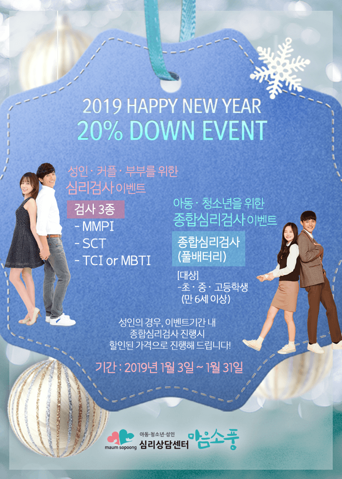 2019_newyear_event_700.png