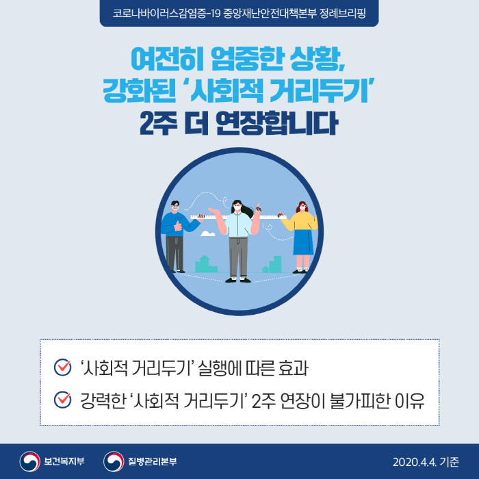 a_사회적거리두기_부천심리상담센터마음소풍_01.png