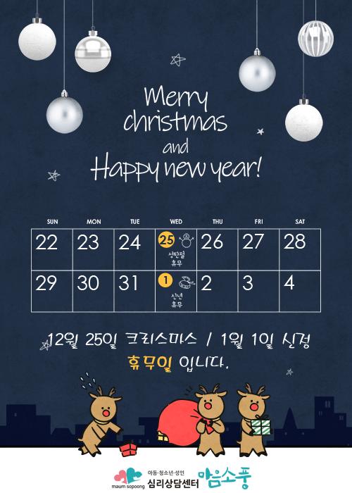 2019년 크리스마스_신정 휴무안내 심리상담센터마음소풍