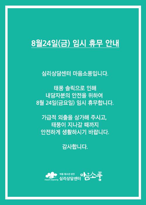태풍솔릭_임시휴무_부천심리상담센터_마음소풍2.png