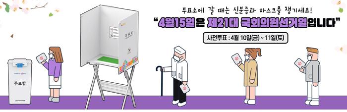 21대국회의원선거_마음소풍휴무공지.png