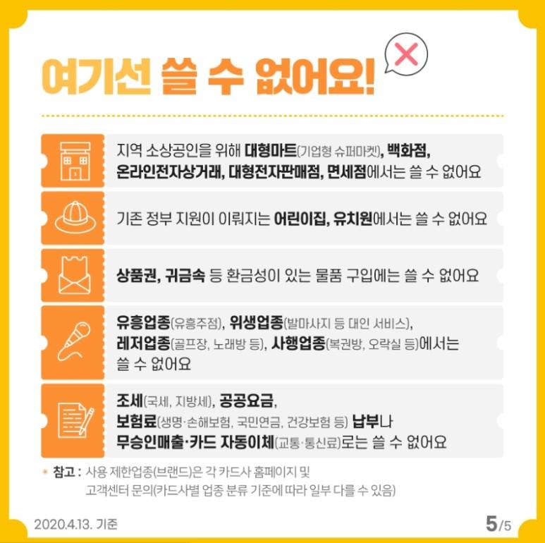 20200413_아이돌봄포인트이용안내4.jpg