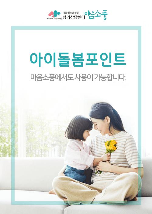 20200418_아이돌봄포인트1.png