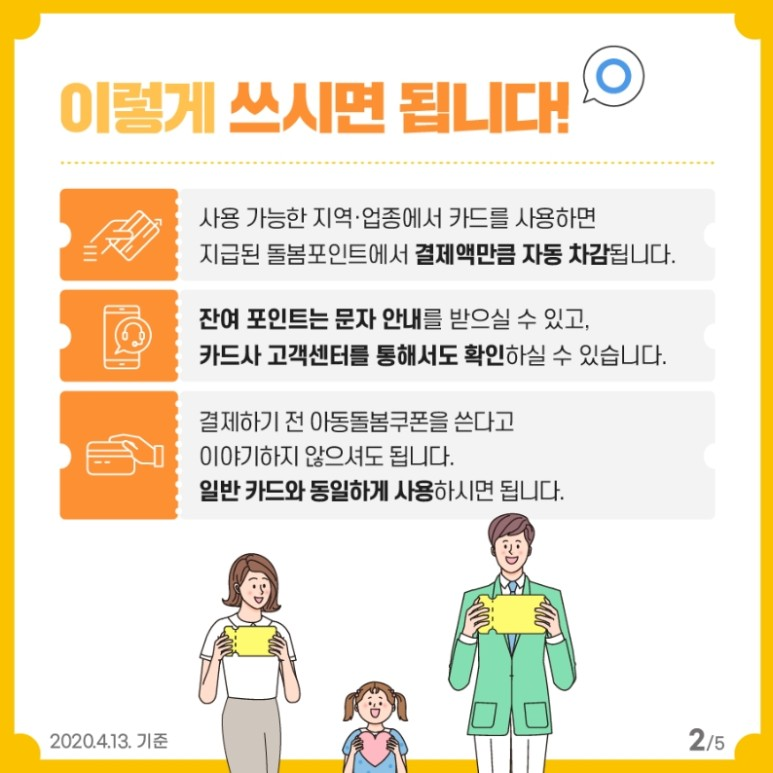 20200413_아이돌봄포인트이용안내1.jpg