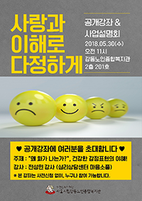 전성민선생님_강동노인종합복지관_심리상담센터마음소풍3.PNG