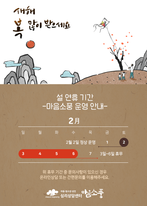 설날연휴_심리상담센터 마음소풍_운영안내