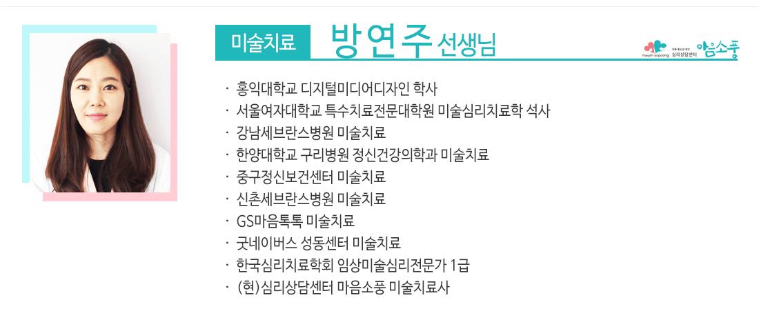 미술치료_방연주선생님_심리상담센터마음소풍