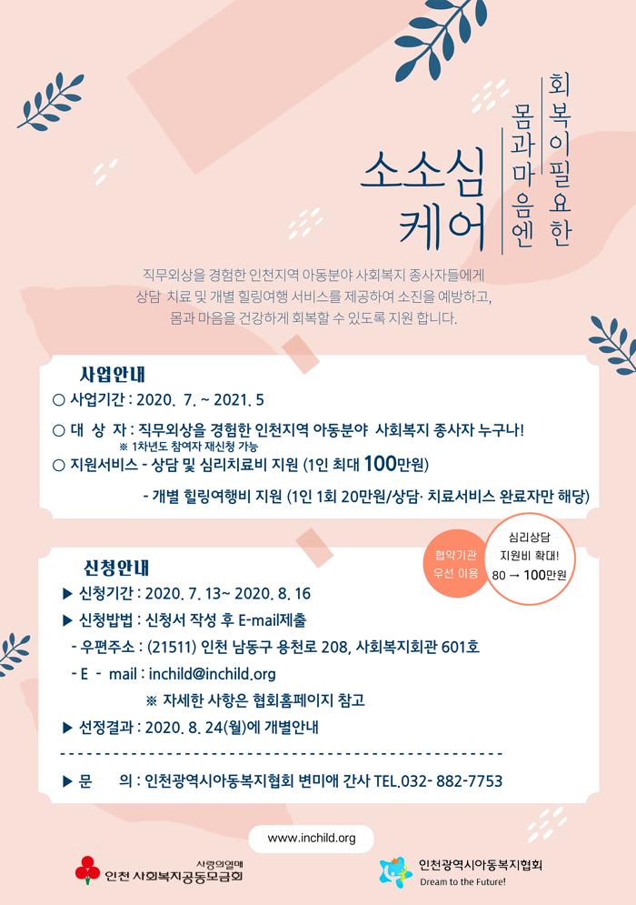 인천시아동복지협회_부천심리상담센터마음소풍_01.png
