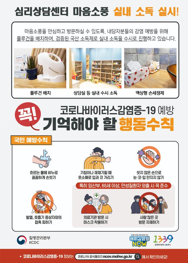 2020_신종코로나바이러스_안전예방3.png