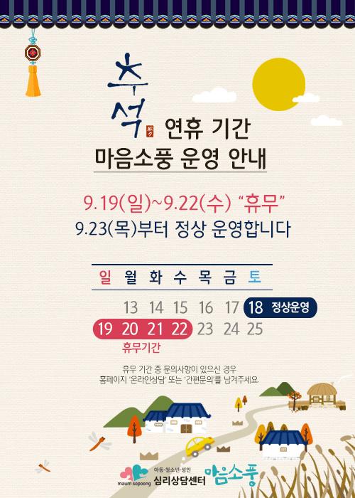 추석연휴 휴무안내-심리상담센터 마음소풍